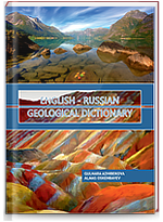 Geological Dictionary